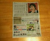 昨日の朝日新聞の夕刊